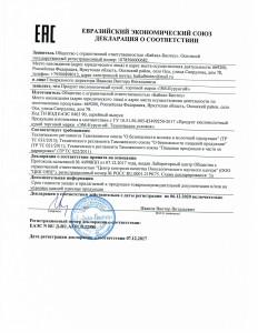 Декларация Курунга 2020