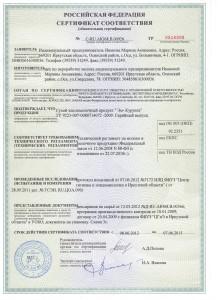 sertifikat-2012