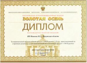 Сертификаты ВК 1