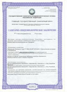 Сертификаты ВК 3
