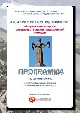Выступление к.м.н. Агапитова А.Е. на тему «Питание здоровых детей старшего возраста» и «Микроэлементозы — недостаток минералов в периоды роста детей и подростков» в программе Медицинского форума в Улан-Удэ, 22-23 июня 2016г.