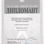 skan-diploma-001